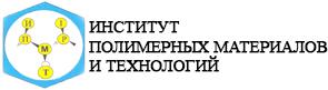 Институт полимерных материалов и технологий